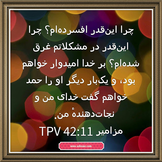 مزامیر باب ۴۲ آیه 11