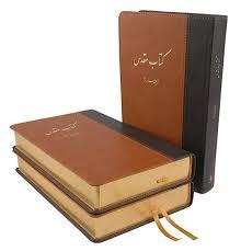 کتاب مقدس، کلام خدا است