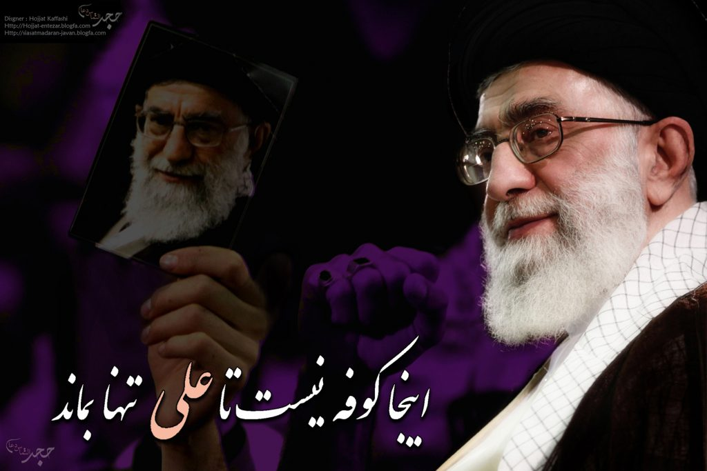 خامنه ایی و پیروی هوادارانش از سرکوب نوکیشان مسیحی در ایران