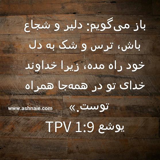 یوشع باب ۱ آیه ۹