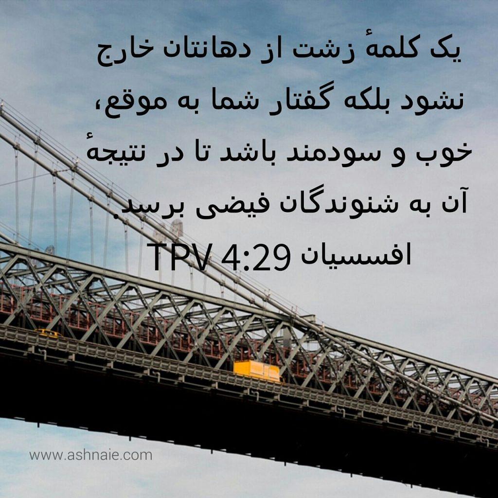افسسیان باب۴آیه۲۹