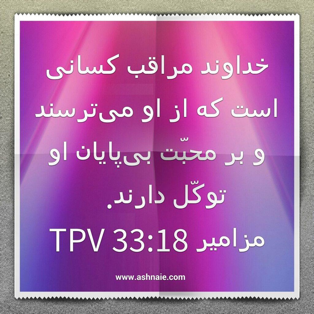 مزامیر باب ۳۳ آیه ۱۸