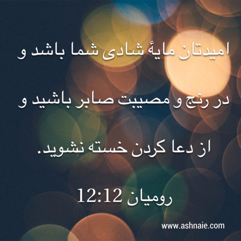 رومیان باب ۱۲ آیه ۱۲