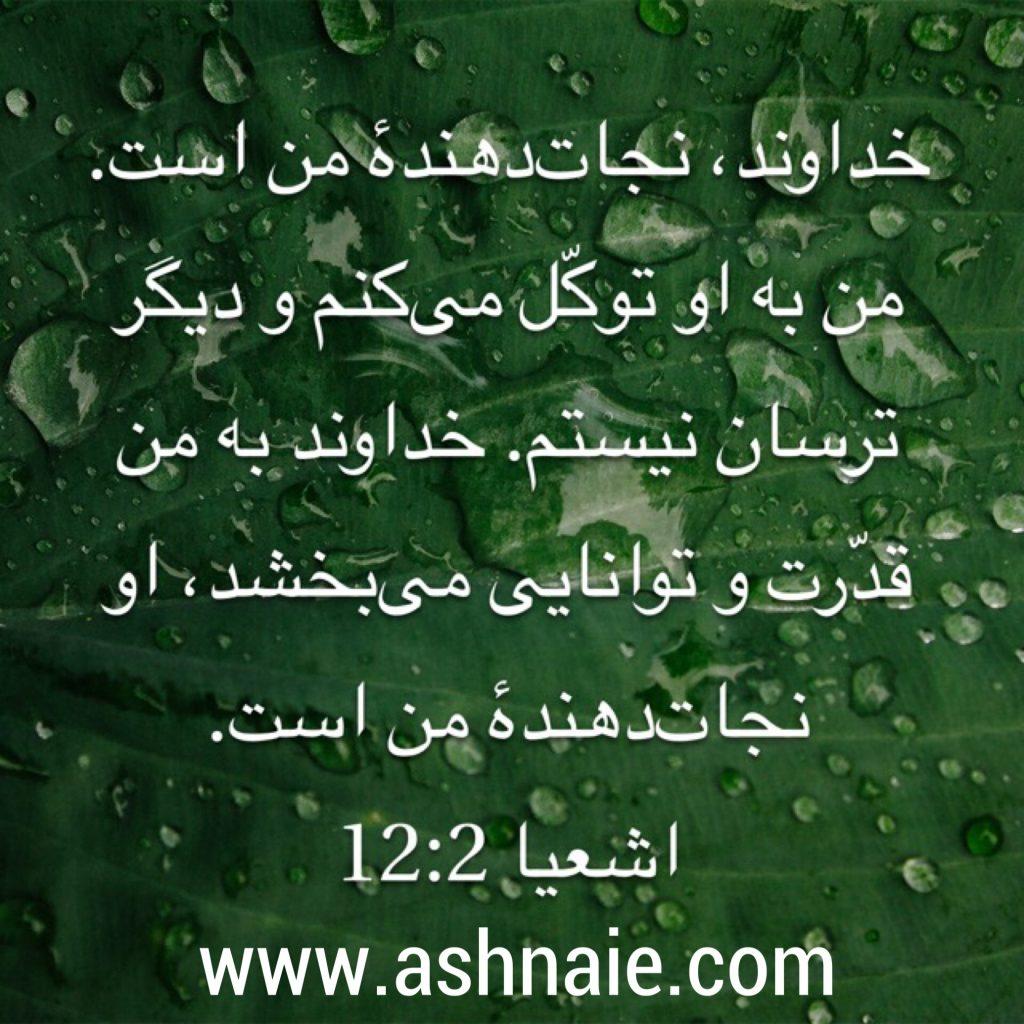 اشعیا باب 12 آیه 2