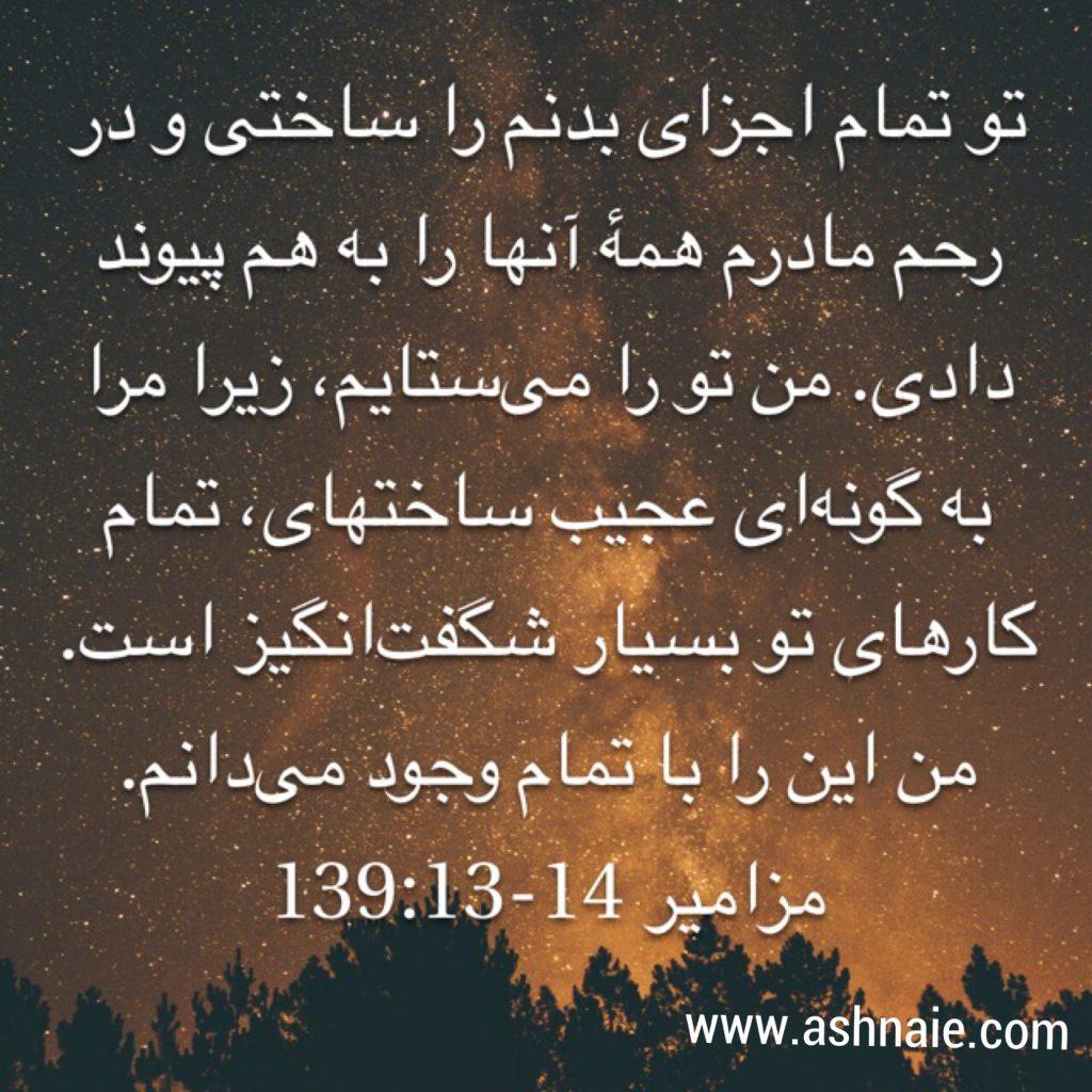 مزامیر باب ۱۳۹ آیه های ۱۳ و ۱۴