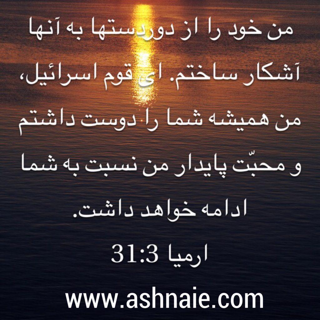 ارمیا باب ۳۱ آیه ۳