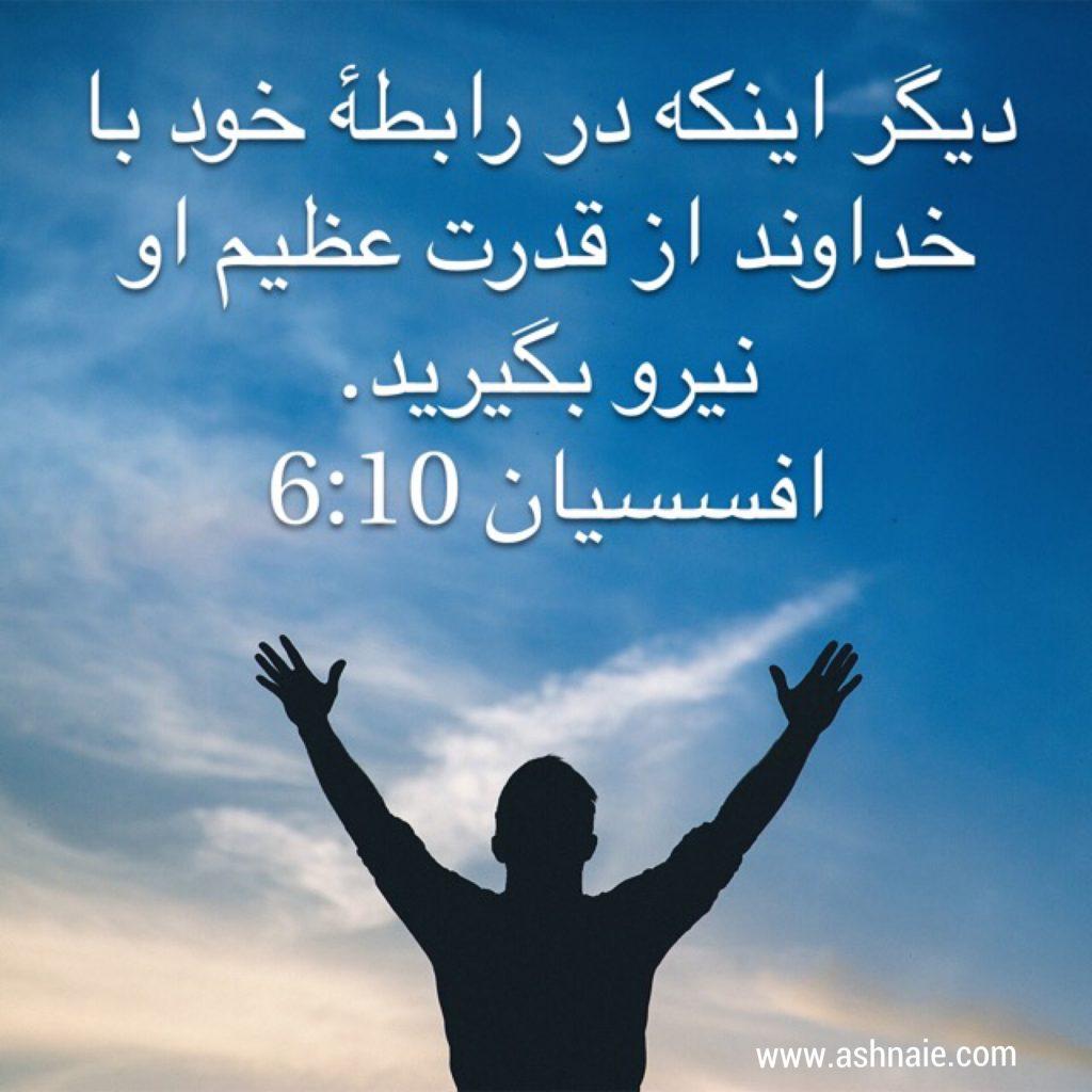 افسسیان باب ۶ آیه ۱۰