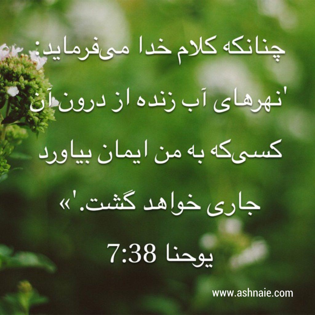 یوحنا باب ۷ آیه ۳۸