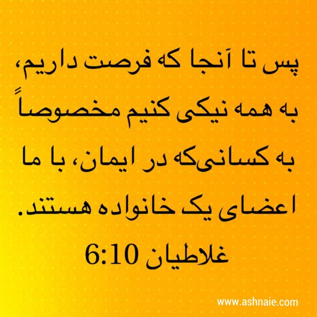 غلاطیان باب ۶ آیه ۱۰