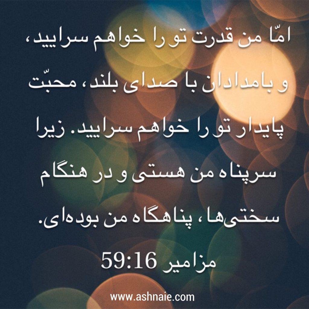 مزامیر باب ۵۹ آیه ۱۶