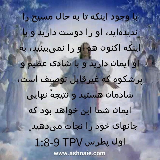 اول پطرس باب ۱ آیه ۸ و ۹