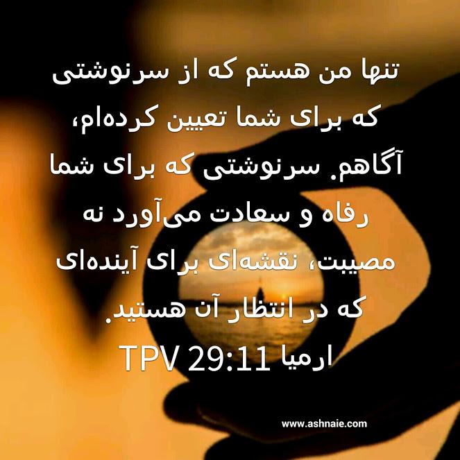 ارمیا باب ۲۹ آیه ۱۱