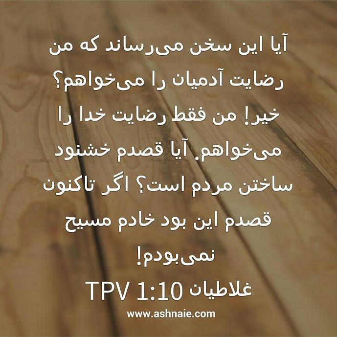 غلاطیان باب ۱ آیه ۱۰