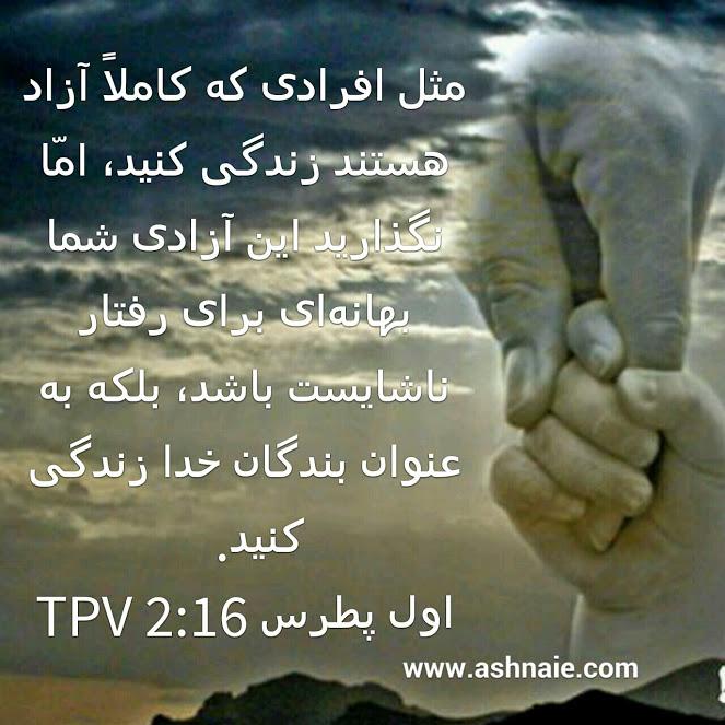 اول پطرس باب ۲ آیه ۱۶