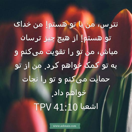 اشعیا باب ۴۱ آیه 10