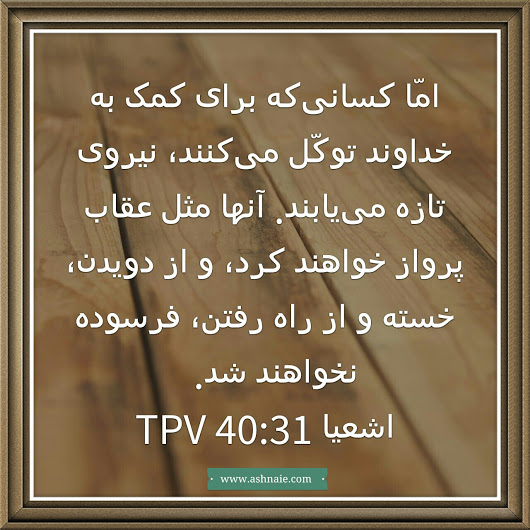 اشعیا باب ۴۰ آیه 31