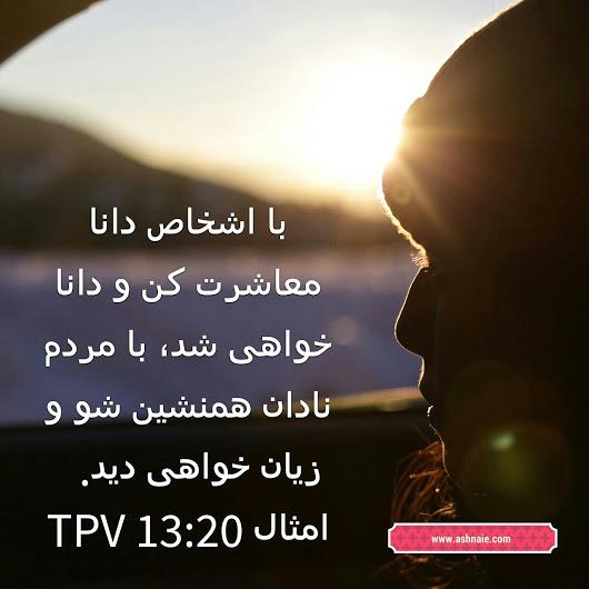 امثال باب ۱۳ آیه ۲۰