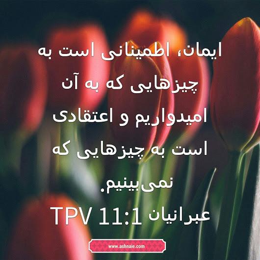 عبرانیان باب ۱۱ آیه ۱