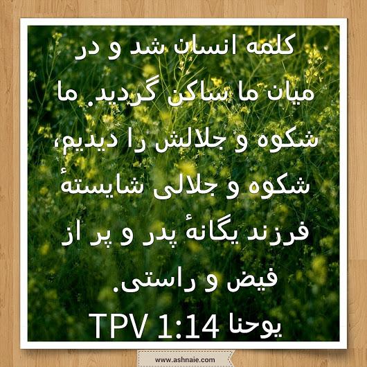 یوحنا باب ۱ آیه 14