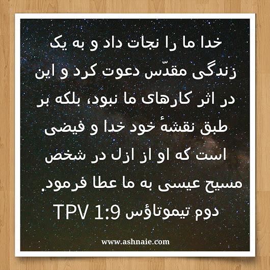 دوم تیموتاوس باب ۱ آیه ۹
