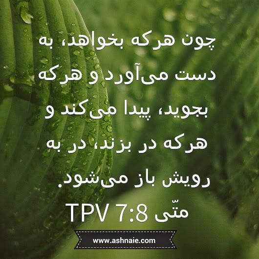 متی باب ۷ آیه ۸