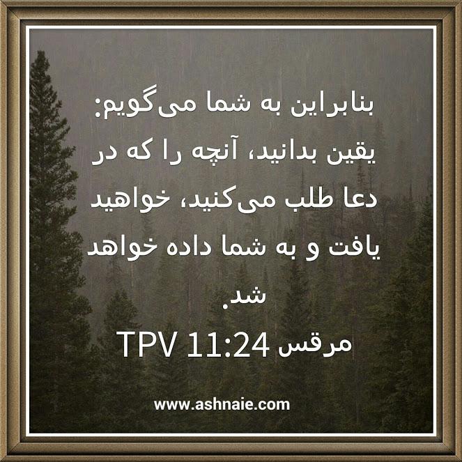 مرقس باب ۱۱ آیه ۲۴
