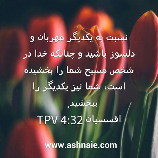 افسسیان باب ۴ آیه ۳۲