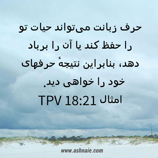 امثال باب ۱۸ آیه ۲۱
