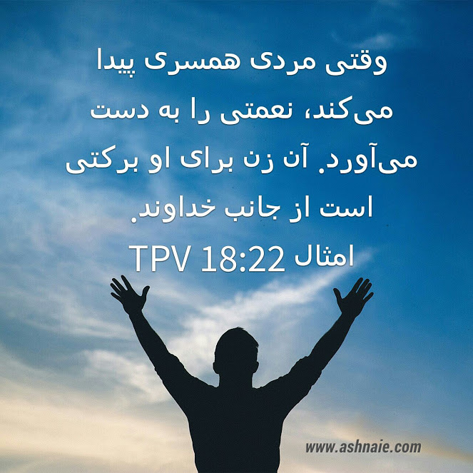 امثال باب ۱۸ آیه ۲۲