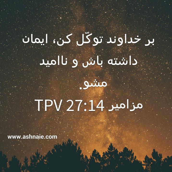 مزامیر باب ۲۷ آیه ۱۴