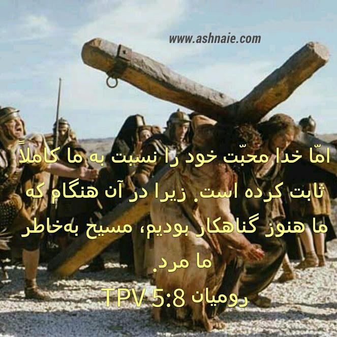 رومیان باب ۵ آیه ۸