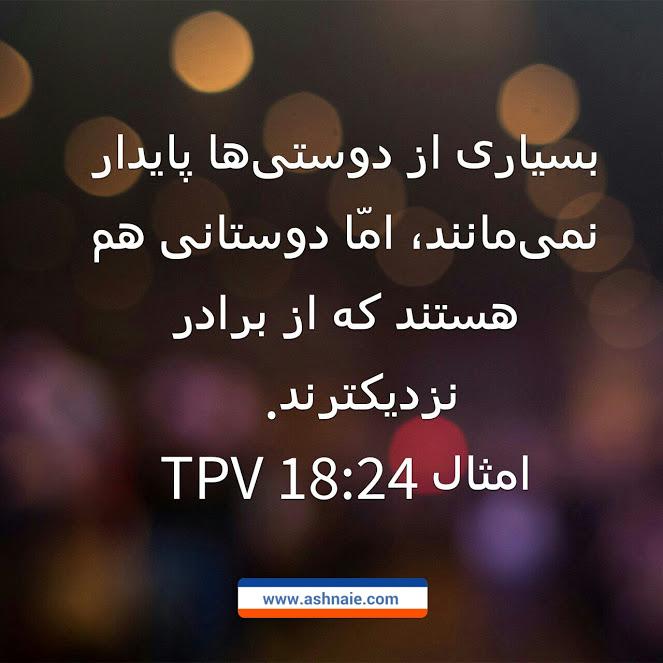 امثال باب ۱۸ آیه ۲۴