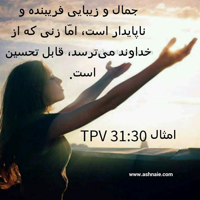 امثال باب ۳۱ آیه ۳۰