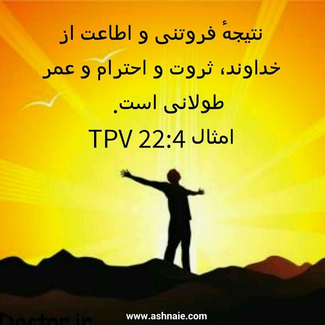 امثال باب ۲۲ آیه ۴