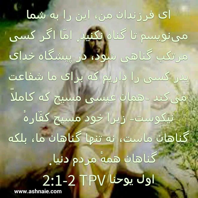 اول یوحنا باب ۲ آیه ۱ و ۲