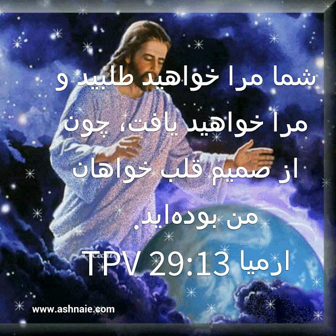 ارمیا باب ۲۹ آیه ۱۳
