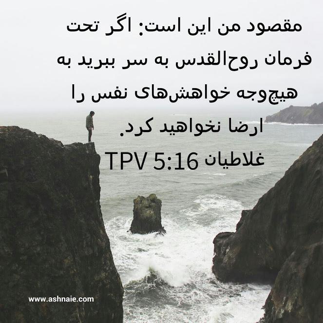 غلاطیان باب ۵ آیه ۱۶