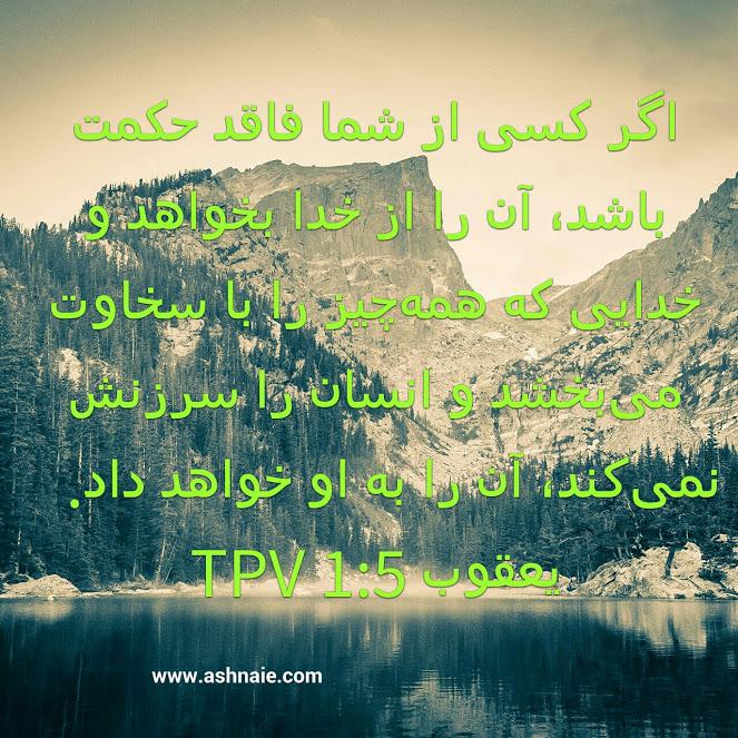 یعقوب باب ۱ آیه ۵