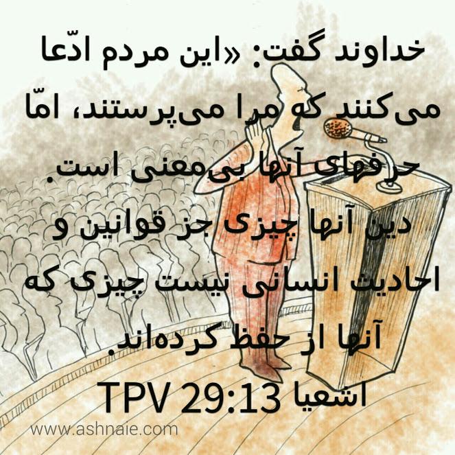 اشعیا باب ۲۹ آیه ۱۳