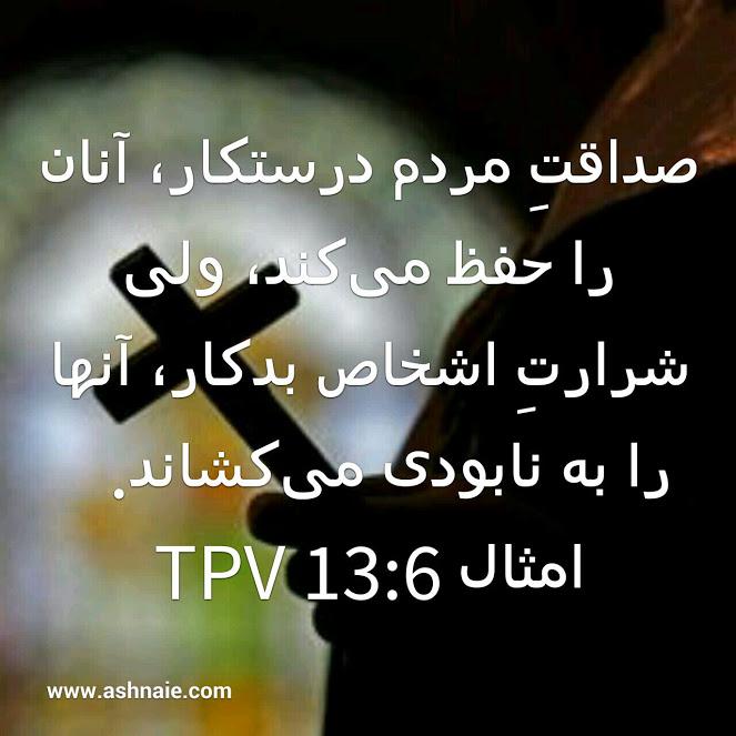 امثال باب ۱۳ آیه ۶