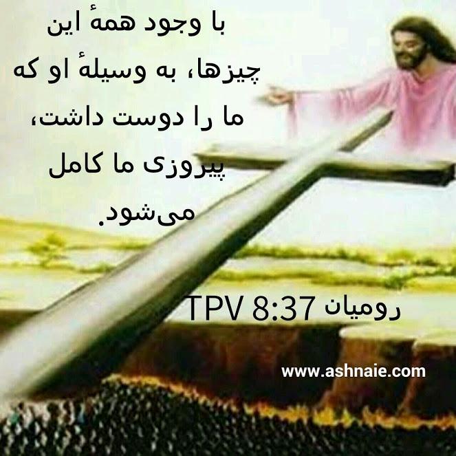 رومیان باب ۸ آیه ۳۷