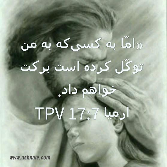 ارمیا باب۱۷آیه۷