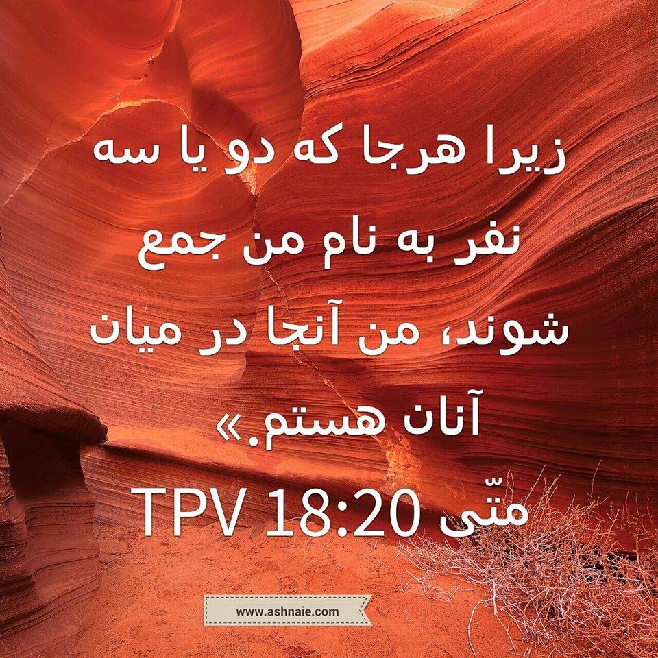 متی باب ۱۸ آیه ۲۰
