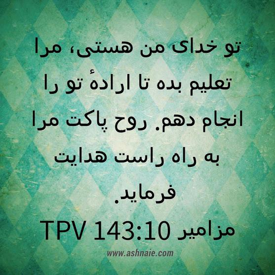 مزامیر باب ۱۴۳ آیه ۱۰