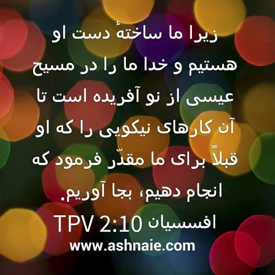 افسسیان باب ۲آیه۱۰