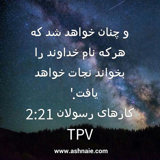 کارهای رسولان باب ۲ آیه ۲۱