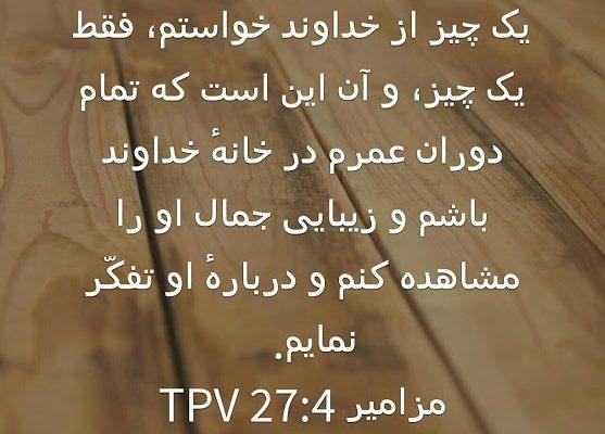 مزامیر باب ۲۷ آیه ۴