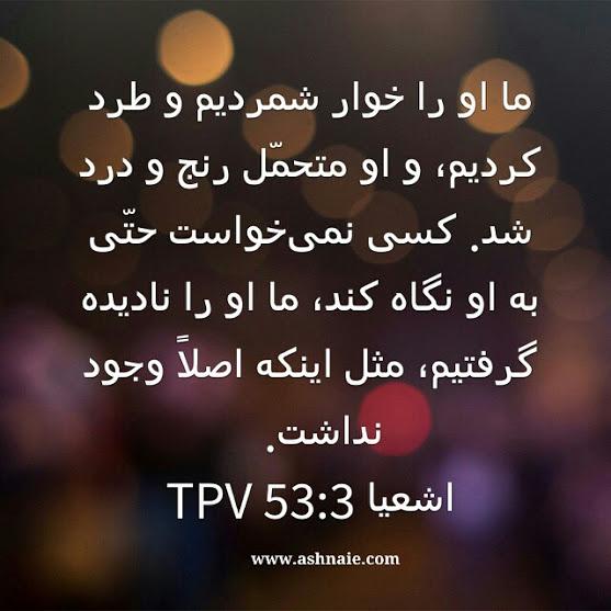 اشعیا باب۵۳آیه۳