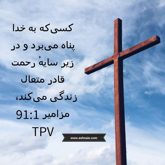 مزامیر باب ۹۱آیه ۱