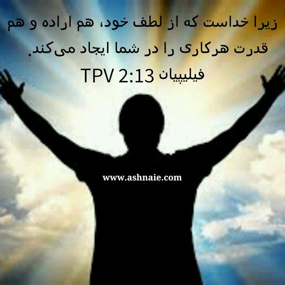 فیلیپیان باب ۲ آیه ۱۳